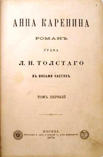 Anna Karenina - wikimedia org