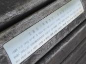 bench inscription