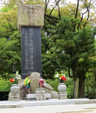 Monument in Memory of the Korean Victims of the A-bomb