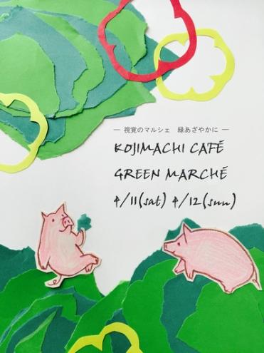 green marche-kojimachi-cafe com