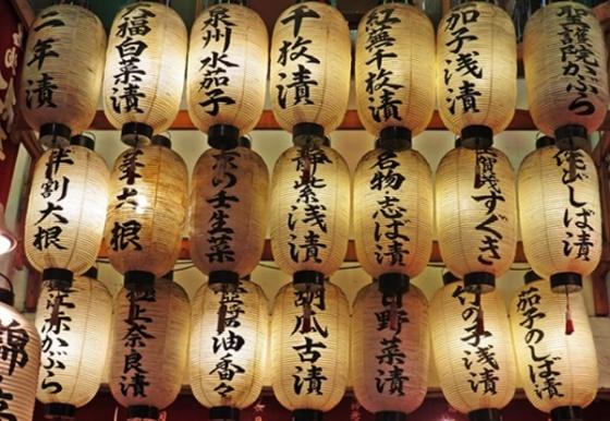 Nishiki Temmangu Shrine