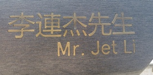 Mr Jet Lee